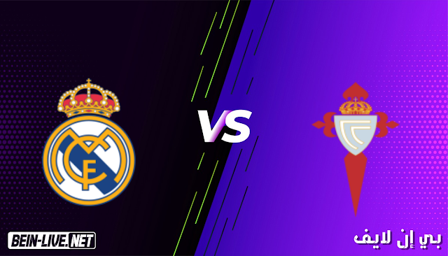 مشاهدة مباراة سيلتا فيغو وريال مدريد بث مباشر اليوم بتاريخ 20-03-2021 في الدوري الاسباني