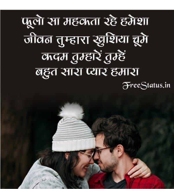 Foolo-Sa-Mahakta-Rahe-Hamesha-Jivan-Tumhara