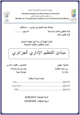 مذكرة ماستر: مبادئ التنظيم الإداري الجزائري PDF