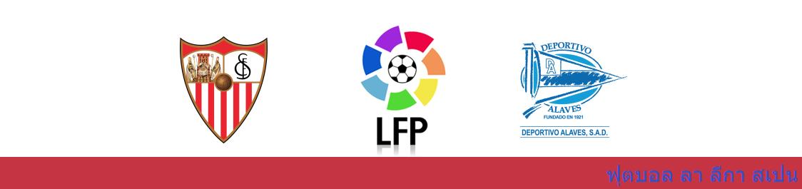 แทงบอลออนไลน์ วิเคราะห์บอล ลา ลีกา ระหว่าง เซบีย่า vs อลาเบส