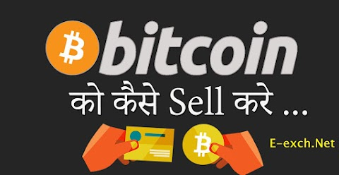 How to Sell Bitcoin in India - India's most trusted website for Sell Your Bitcoins