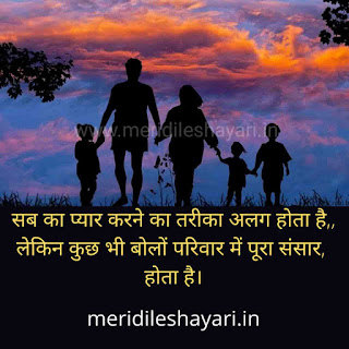 family shayari in hindi,family shayari in hindi two line,shayari for family in hindi,i love my family shayari in hindi,family day shayari in hindi,family dhoka shayari in hindi,family shayari in hindi images