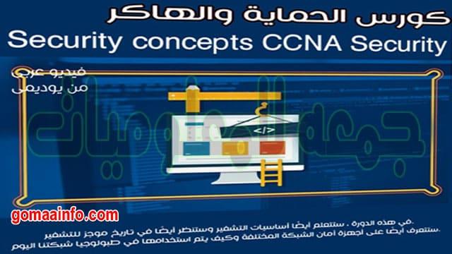 تحميل كورس الحماية والهكر | Security concepts CCNA Security | عربى من يوديمى
