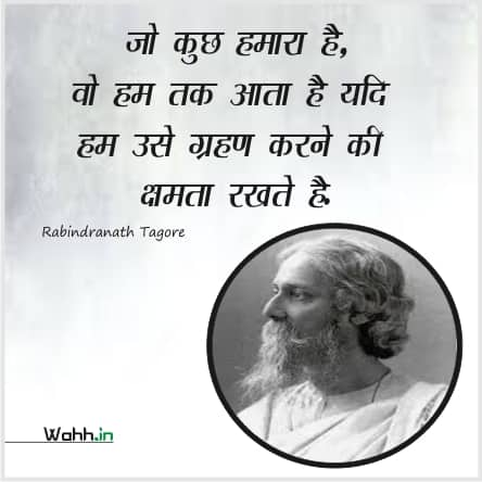 rabindranath tagore quotes in hindi with images