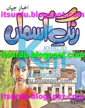 Rang e Asma By Akhbar e Jehan