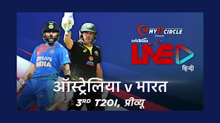 Today match prediction ball by ball International T20 India vs Australia 3rd 100% sure Tips✓Who will win Ind vs Aus Match astrology
