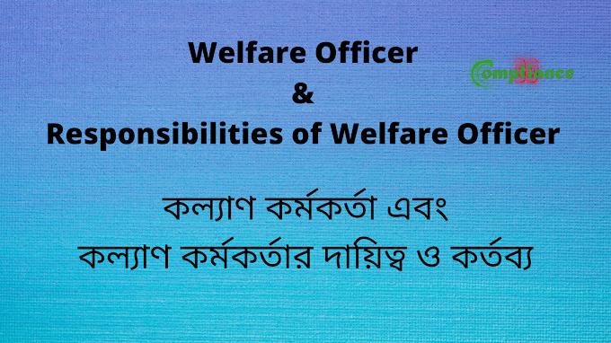 Responsibilities of Welfare Officer -  কল্যাণ কর্মকর্তার দায়িত্ব ও কর্তব্য