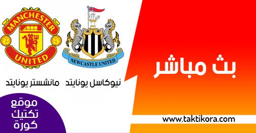 مشاهدة مباراة مانشستر يونايتد ونيوكاسل يونايتد بث مباشر 02-01-2019 الدوري الانجليزي