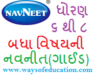 STD 6 TO 8 ALL SUBJECT NAVNEET(GUIDES)