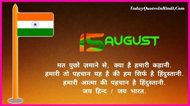 independence day special shayari, best shayari for independence day