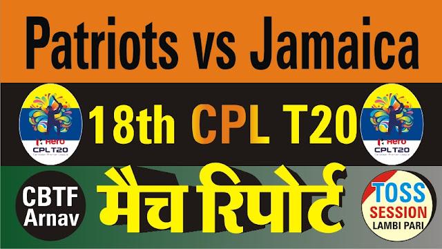CPL T20 SNP vs JT 18th Match Prediction |Jamaica vs Patriots Winner