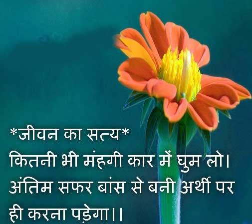 suvichar image in hindi download