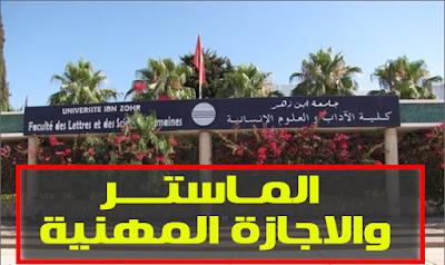 مسالك الماستر والاجازة المهنية المفتوحة بكلية الاداب والعلوم الانسانية جامعة ابن زهر بأكادير
