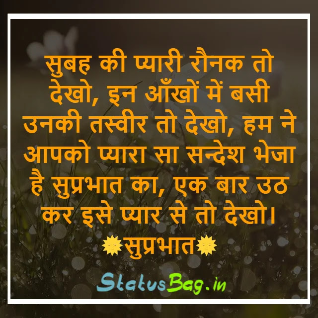 Good Morning Hindi Shayari Ke Sath