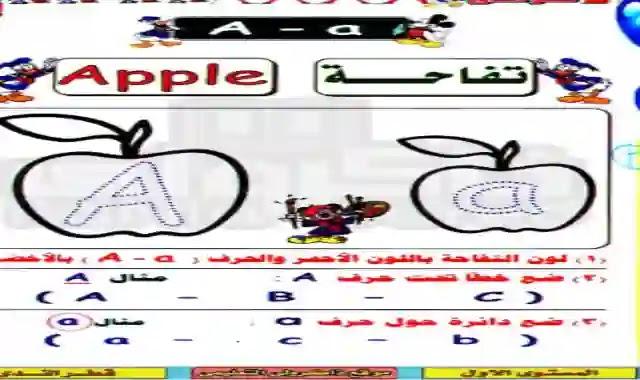 اقوى ملف تاسيس فى اللغة الانجليزية لمرحلة كى جى 1 هدية من كتاب قطر الندى