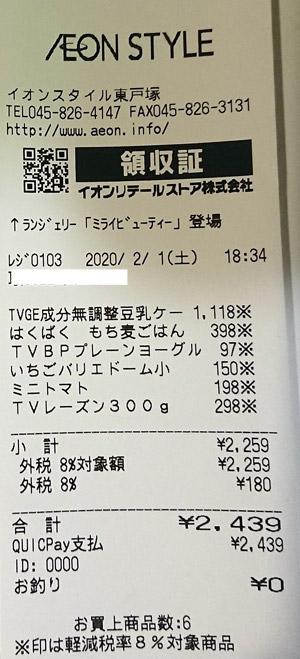 イオンスタイル 東戸塚 2020/2/1 のレシート