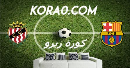 مشاهدة مباراة برشلونة و خيمناستيكا بث مباشر اليوم 12-9-2020 مباراة ودية