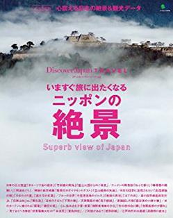 [Artbook] Discover Japan TRAVEL いますぐ旅に出たくなるニッポンの絶景