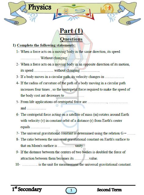 المراجعة النهائية فيزياء لغات للصف الأول الثانوى الترم الثاني