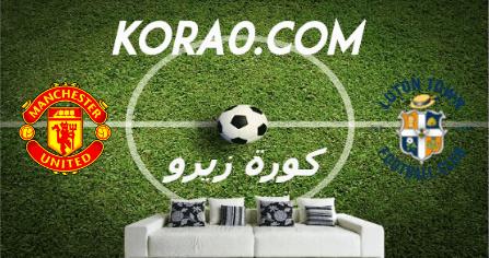 مشاهدة مباراة مانشستر يونايتد و لوتون تاون بث مباشر اليوم 22-9-2020 كأس الاتحاد الإنجليزي