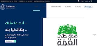 تسجيل الدخول لجامعة الباحة