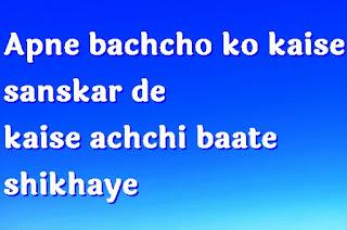 bachcho ko sanskar kaise de