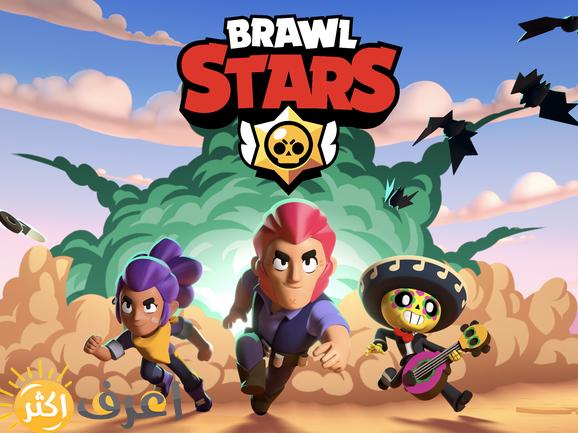 تحميل لعبة براول ستارز  Brawl Stars للاندرويد برابط مباشر مجانا 2021