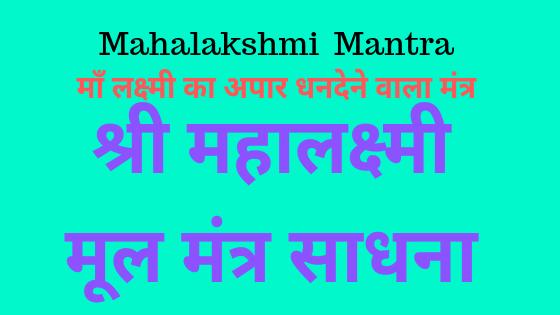 श्रीं ह्रीं श्रीं कमले कमलालये | Mahalakshmi Mool Mantra |
