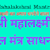 महालक्ष्मी मूल मंत्र | लक्ष्मी मन्त्र | श्रीं ह्रीं श्रीं कमले कमलालये | Mahalakshmi Mool Mantra |