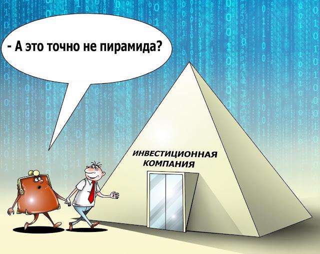 finansovaya-piramida-priznaki