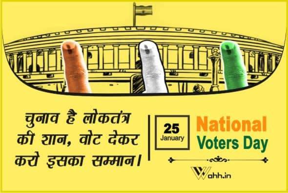 National Voters Day Quotes  Hindi