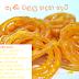පැණි වළලු හදන හැටි (How To Make Honey Rings[Pani Walalu])