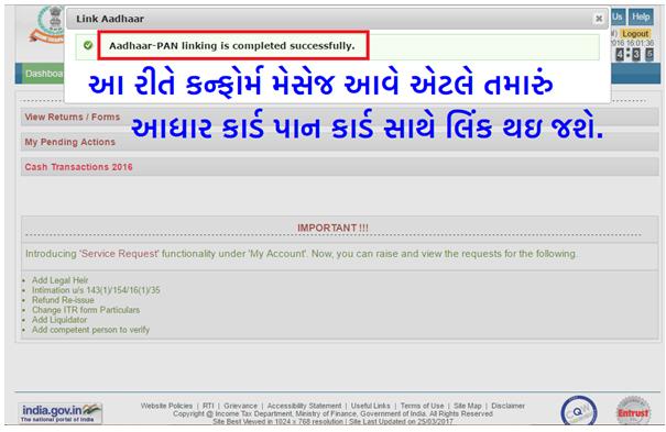 Linking PAN with Aadhaar by sending an SMS