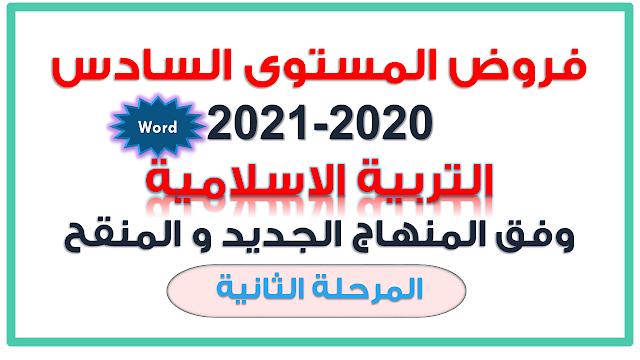 فروض المستوى السادس 2020-2021 :  فرض التربية الاسلامية  وفق المنهاج الجديد و المنقح