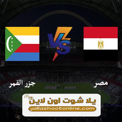 مباراة مصر وجزر القمر اليوم