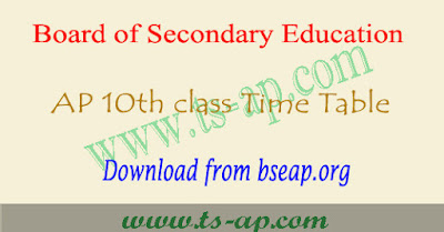 AP 10th time table 2021 pdf, bseap ssc exam dates & hall ticket
