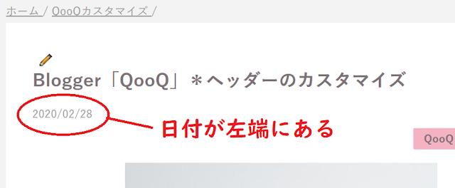 「QooQ」の日付表示(標準)