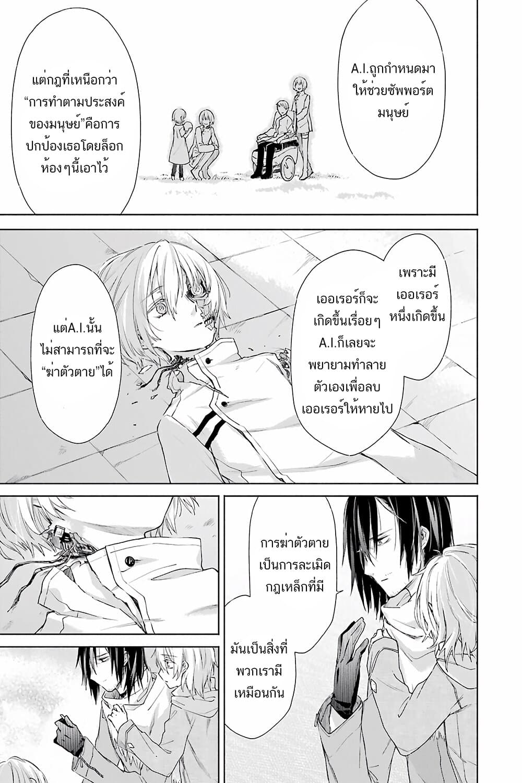 อ่านการ์ตูน Tabi to Gohan to Shuumatsu Sekai ตอนที่ 9 หน้าที่ 41