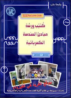 تحميل كتاب ورشة مبادئ الهندسة الكهربائية pdf