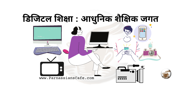 डिजिटल शिक्षा, डिजिटल शिक्षा एवं अध्यापक   ParnassiansCafe