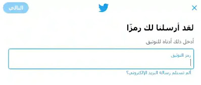 كيف اسوي حساب تويتر بدون رقم هاتف