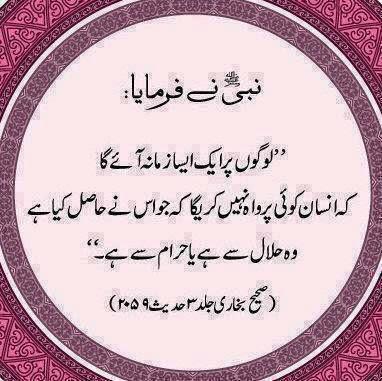 halal or haram ka farq