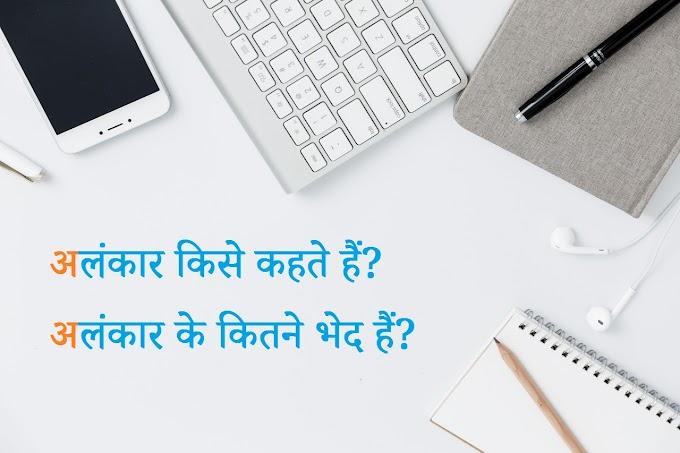 अलंकार किसे कहते हैं? अलंकार के कितने भेद हैं? | What is Alankar? What are the types of Alankar
