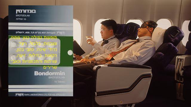 התמכרות לכדורי שינה. התחילה בטיסה לניו יורק (צילום: index open)