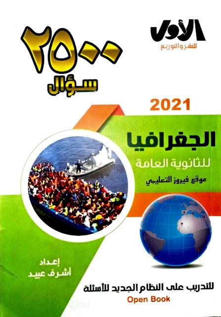تحميل كتاب الاول 2500 سؤال في الجغرافيا للصف الثالث الثانوي 2021
