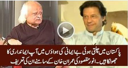 talk shows, PTI, imran khan, anwar maqsood, anwar maqsood with imran  khan, imran khan with anwar maqsood,