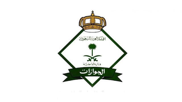Mechanism for extending Visit visa of Saudi Arabia and its conditions - Saudi-Expatriates.com