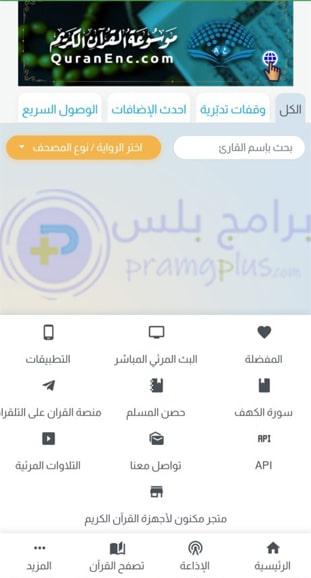 القرآن الكريم متجر الجيريانو ماركت