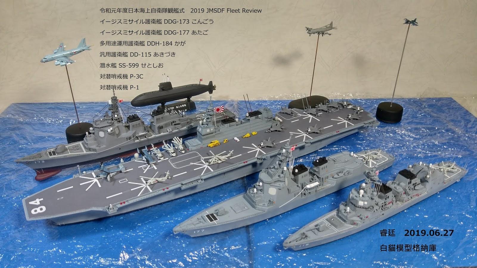 白貓模型格納庫 2019年日本海上自衛隊觀艦式2019 Jmsdf Fleet Review
