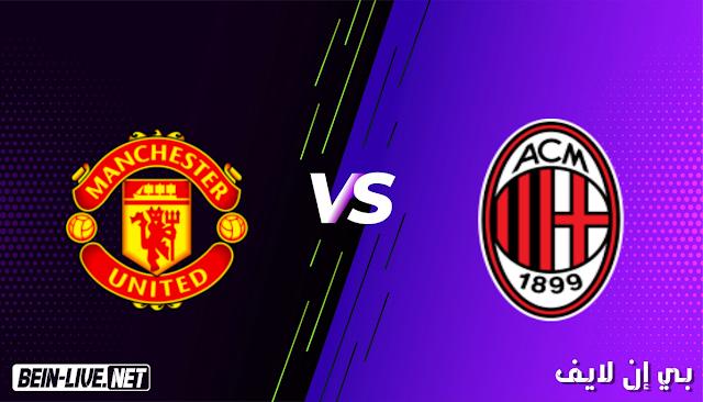 مشاهدة مباراة مانشستر يونايتد وميلان بث مباشر اليوم بتاريخ 18-03-2021 في الدوري الاوروبي